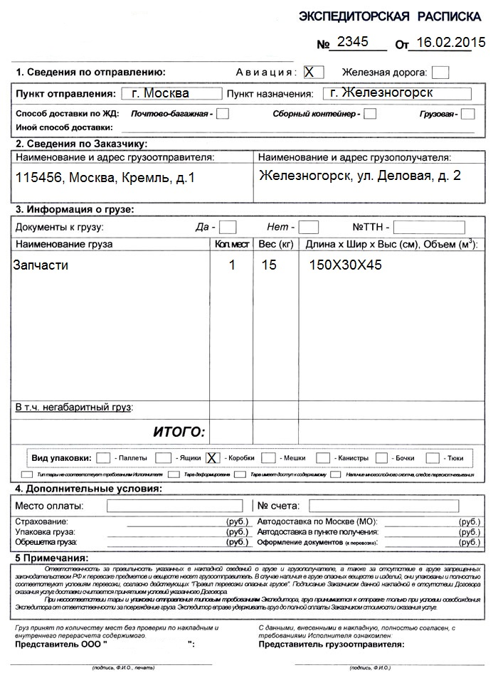 Документы необходимые для заключения договора