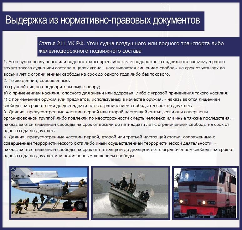Статья 211 УК РФ. Угон судна воздушного или водного транспорта либо железнодорожного подвижного состава