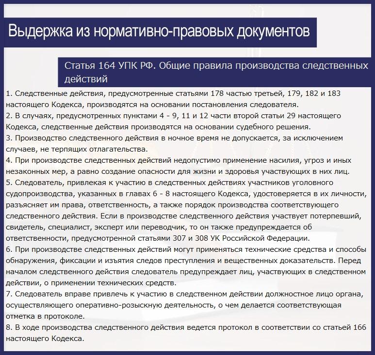 Статья 164 УПК РФ. Общие правила производства следственных действий