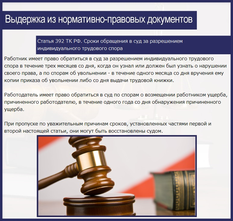 сроки обращения работодателя в суд трудовым спорам был более