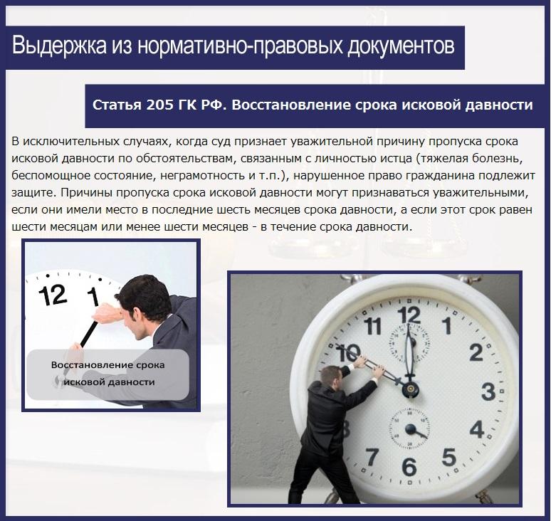 Статья 205. Восстановление срока исковой давности
