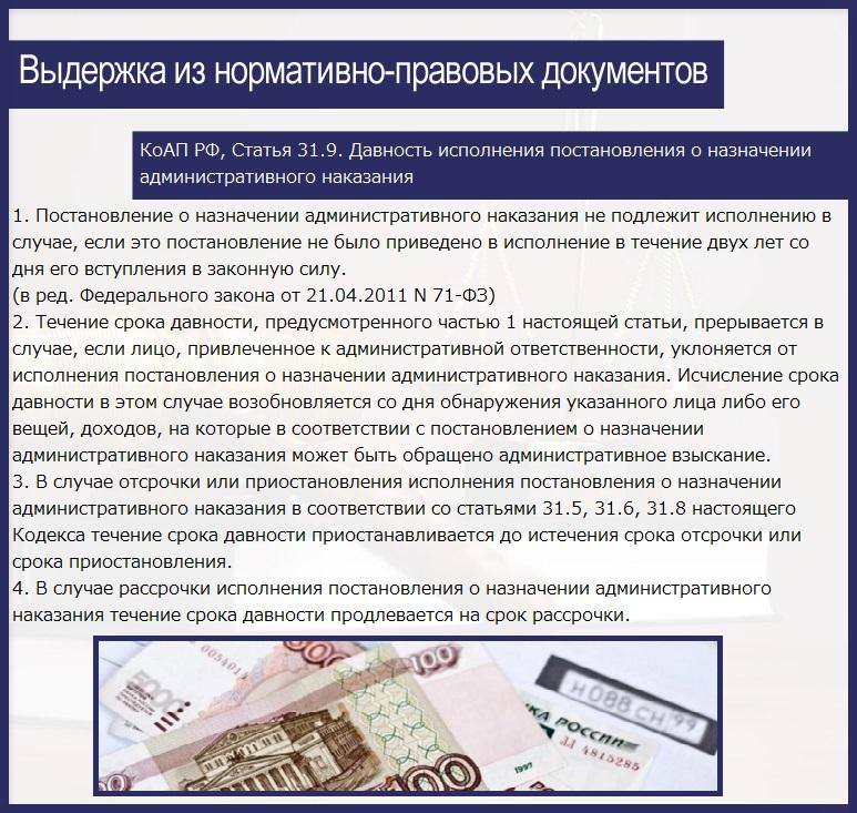 КоАП РФ, Статья 31.9. Давность исполнения постановления о назначении административного наказания