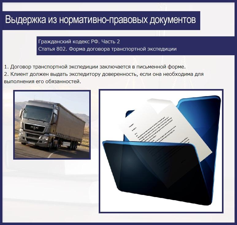 Статья 802. Форма договора транспортной экспедиции