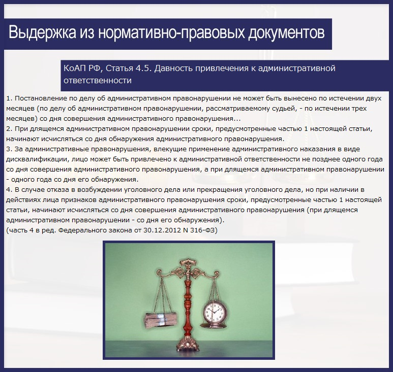 КоАП РФ, Статья 4.5. Давность привлечения к административной ответственности