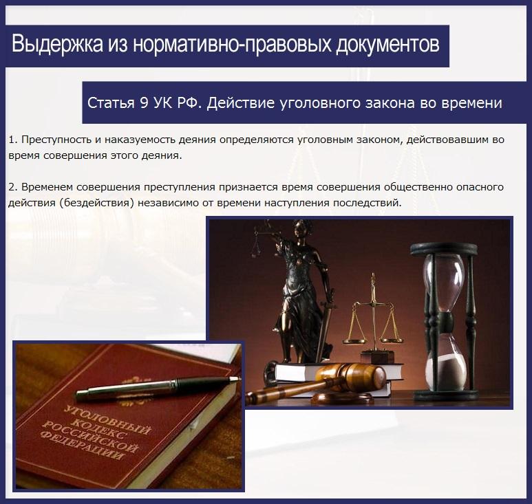 Статья 9. Действие уголовного закона во времени