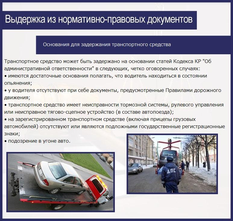 Основания для задержания транспортного средства