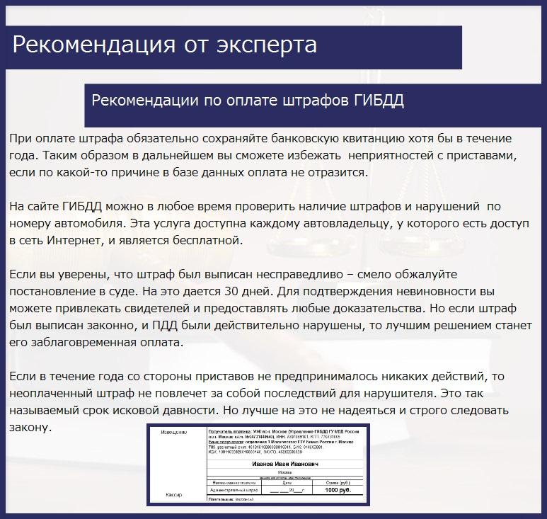 Рекомендации по оплате штрафов ГИБДД