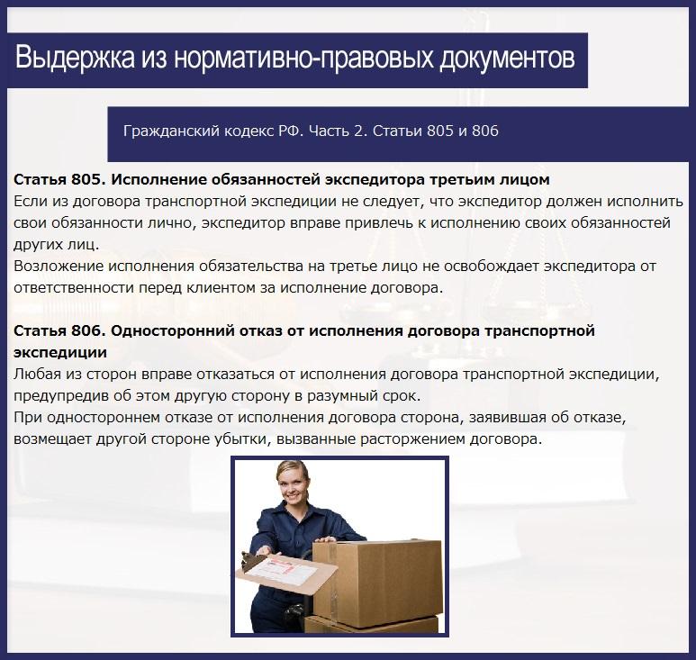 Гражданский кодекс РФ. Часть 2. Статьи 805 и 806