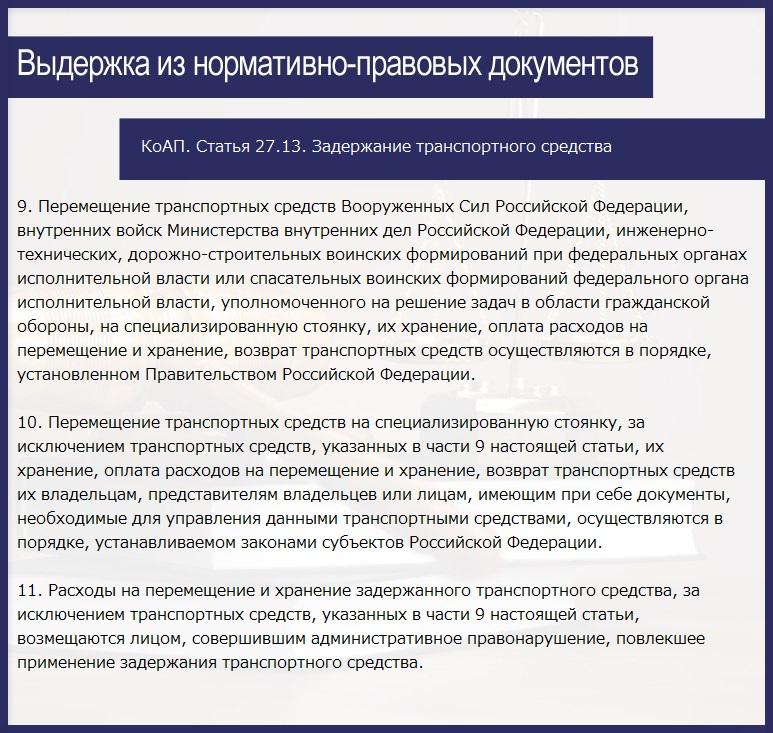 КоАП. Статья 27.13. Задержание транспортного средства