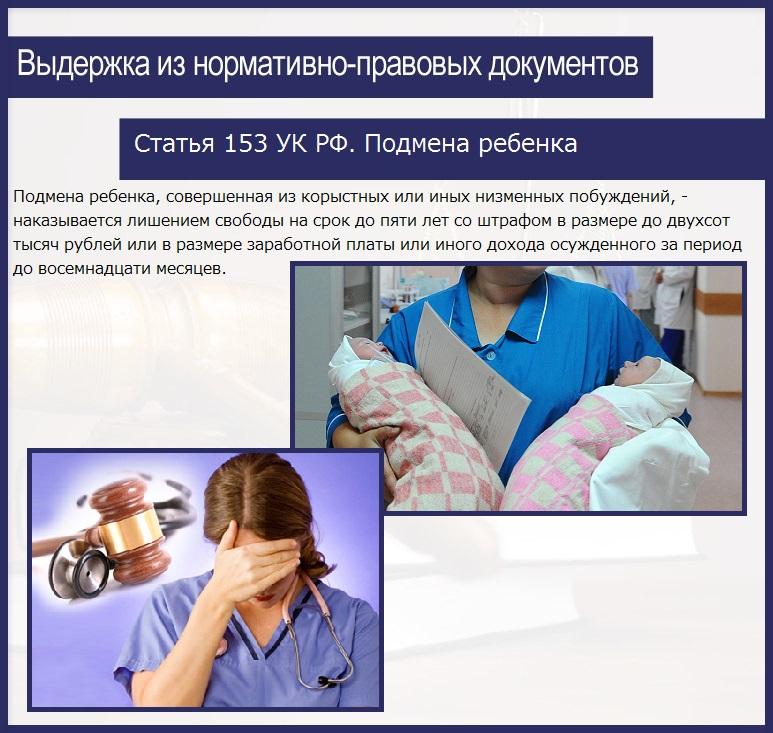 Статья 153 УК РФ. Подмена ребенка