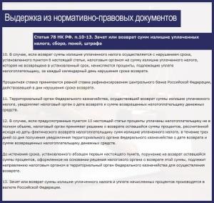 Статья 78 НК РФ. п.10-13. Зачет или возврат сумм излишне уплаченных налога, сбора, пеней, штрафа
