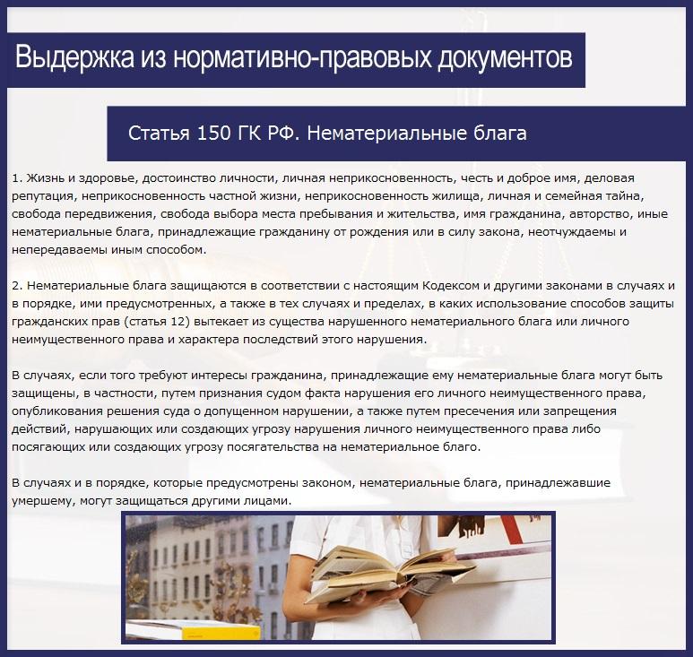Статья 150 ГК РФ. Нематериальные блага