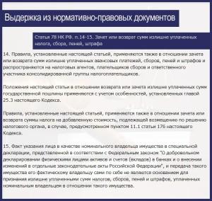 Статья 78 НК РФ. п.14-15. Зачет или возврат сумм излишне уплаченных налога, сбора, пеней, штрафа