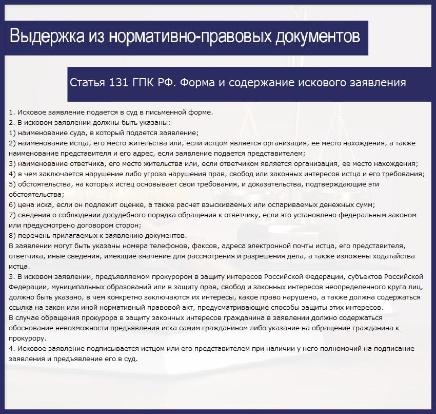 Статья 131 ГПК РФ. Форма и содержание искового заявления