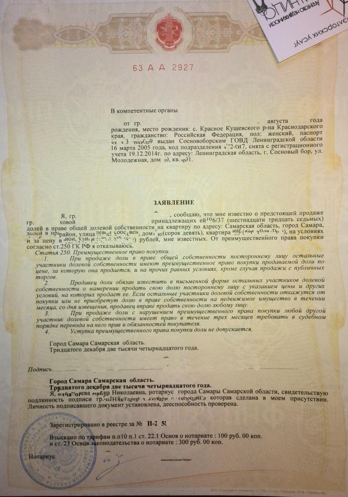 Заявление отказ от приемущественного права покупки доли