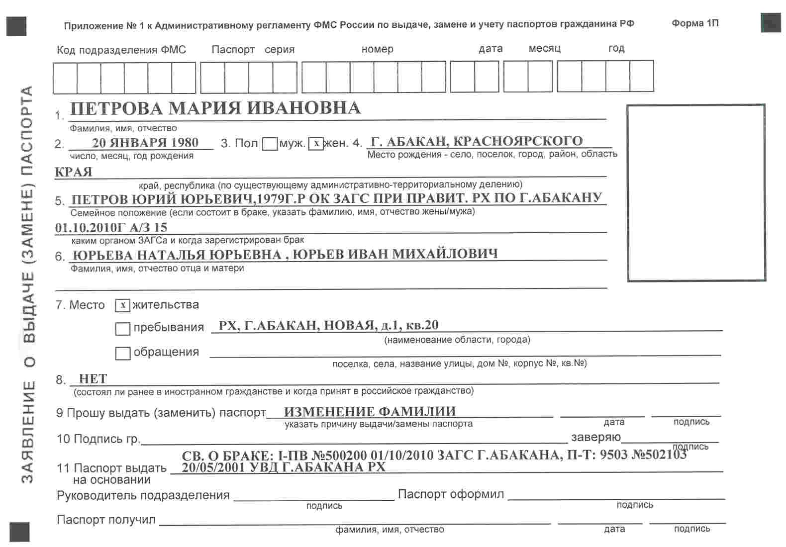 Как оформить загранпаспорт пошагово при смене фамилии Оттуда может