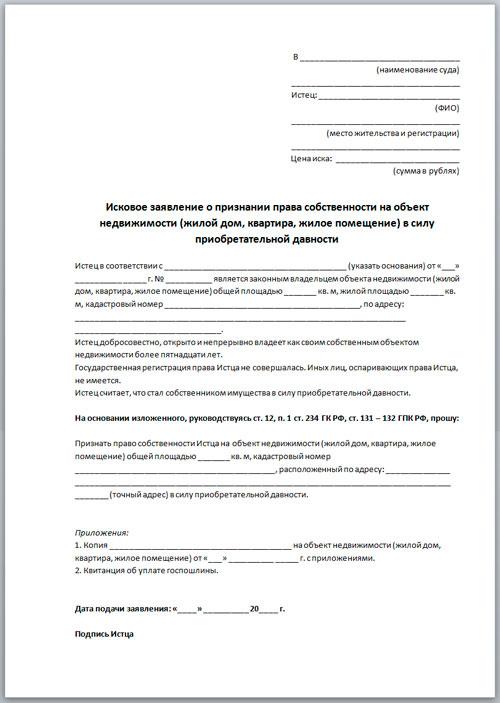 Исковое заявление о признании права собственности на объект недвижимости