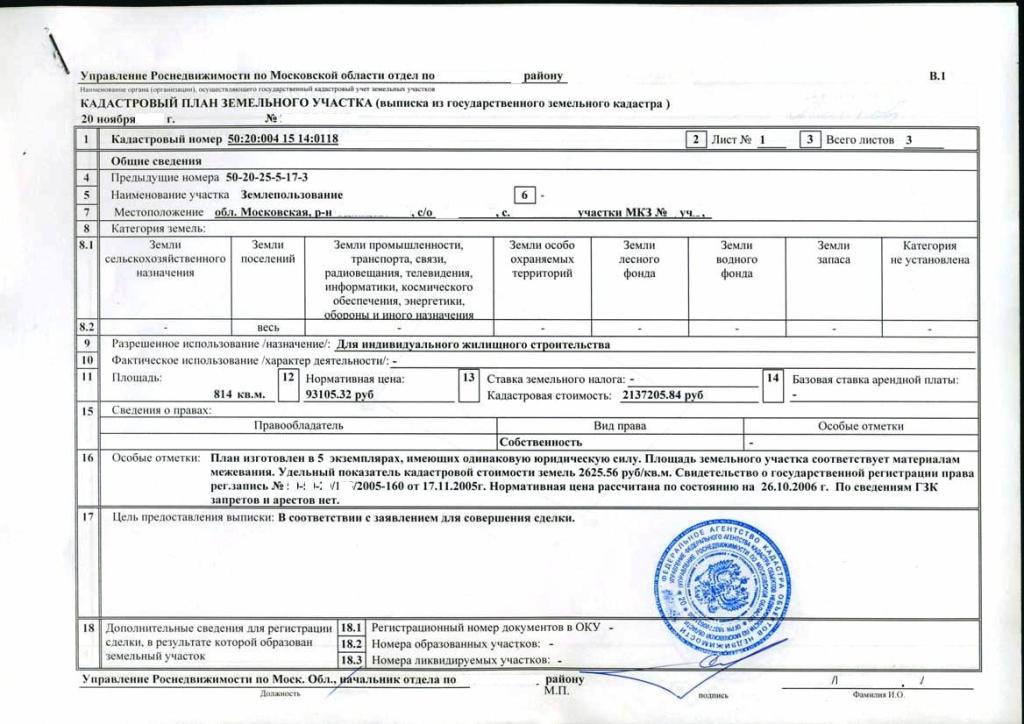 Кадастровый паспорт земельного участка, на котором расположен объект, подлежащий регистрации