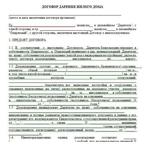 дарение созаемщиком своей доли цена директор: Наталия