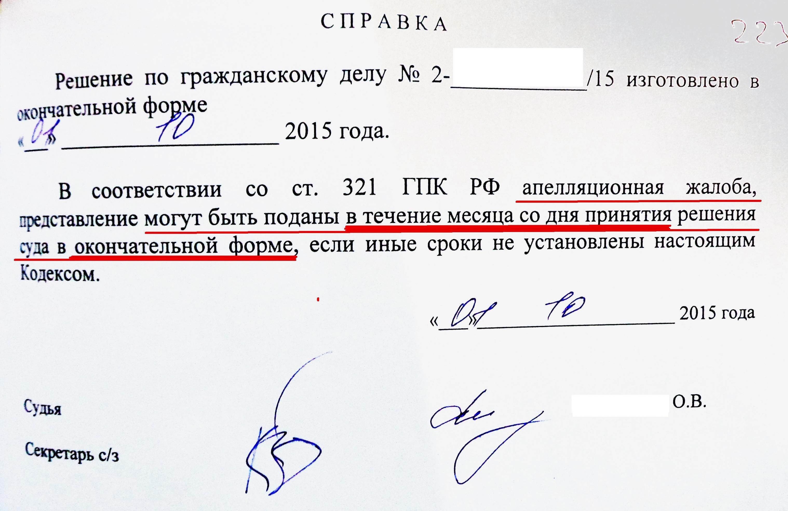 сроки подачи заявления по гражданскому делу