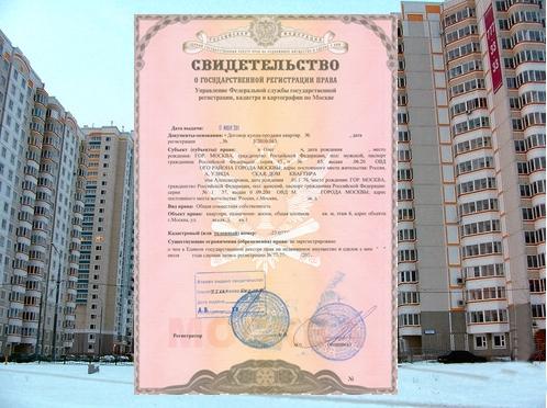 Регистрация права собственности, свидетельство