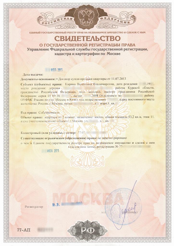 Свидетельство о государственной регистрации права на квартиру, пример