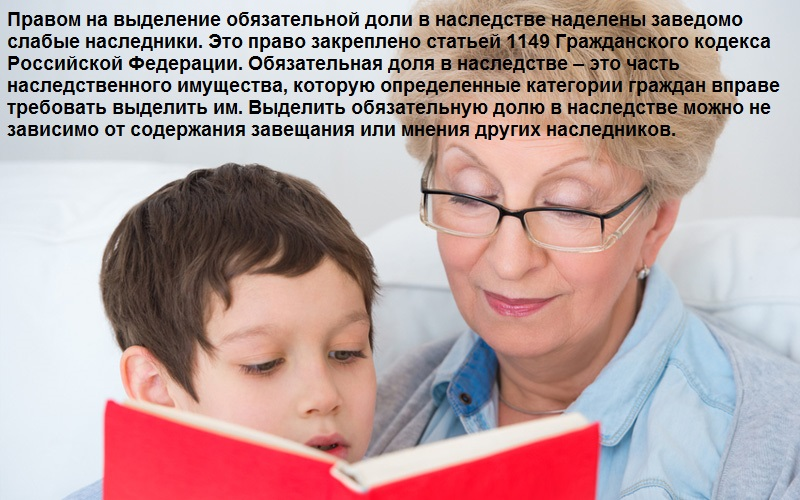 обязательная доля пенсионера в наследстве при завещании если ему