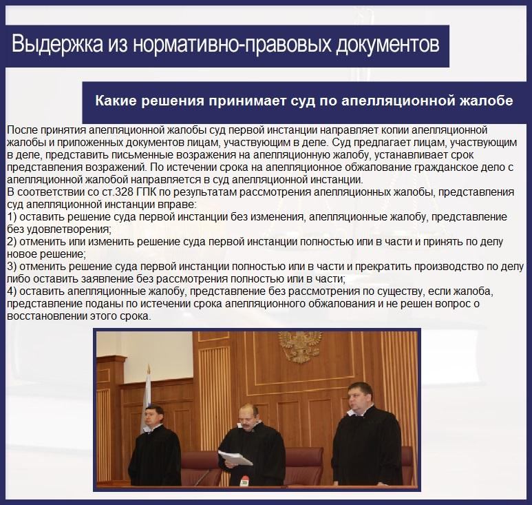 Какие решения принимает суд по апелляционной жалобе