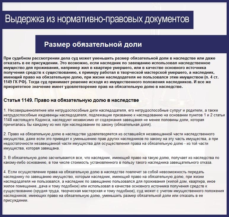 нуждались Статья 1149 гражданского кодекса российской федерации них