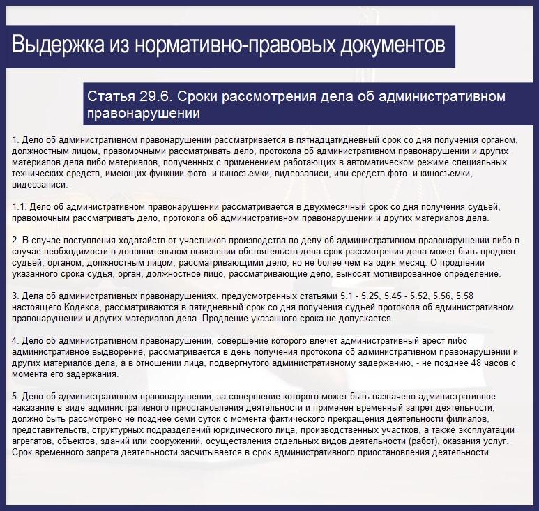 Статья 29.6. Сроки рассмотрения дела об административном правонарушении