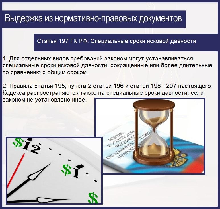 Статья 197 ГК РФ. Специальные сроки исковой давности