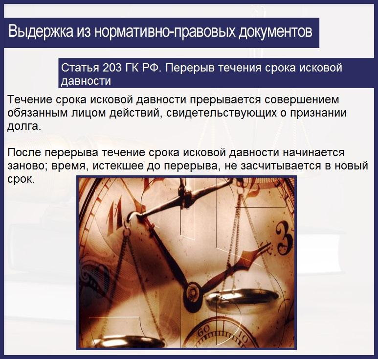 Статья 203 ГК РФ. Перерыв течения срока исковой давности