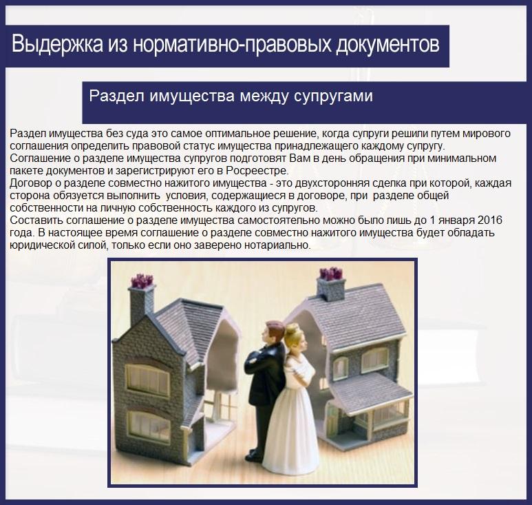Раздел имущества между супругами