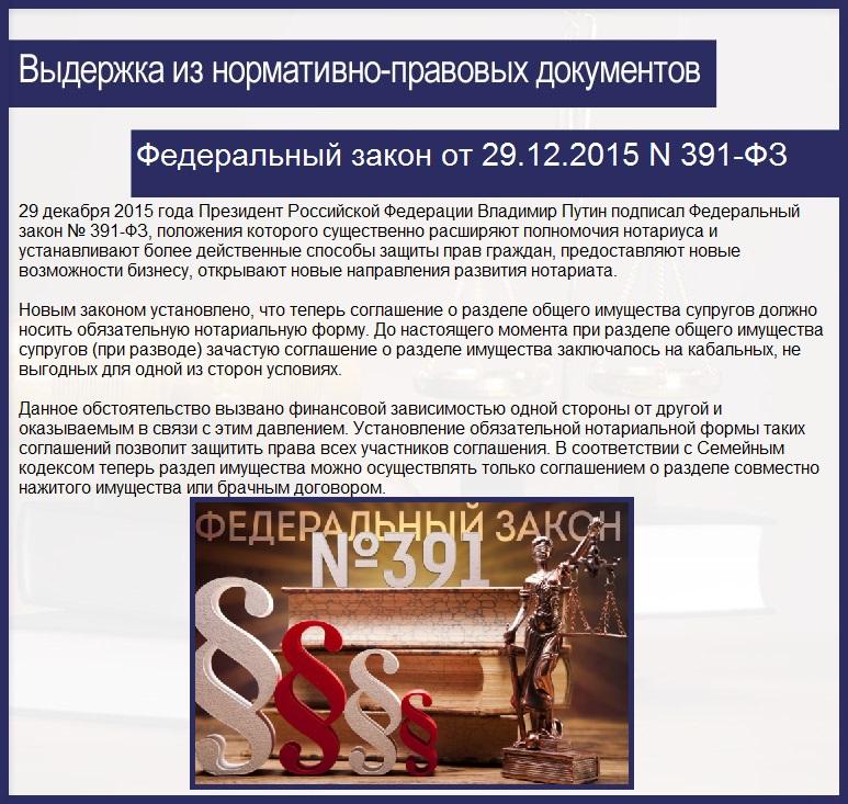 Федеральный закон от 29.12.2015 N 391-ФЗ