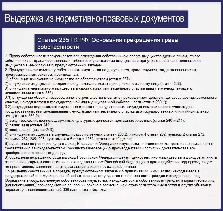 Статья 235 ГК РФ. Основания прекращения права собственности