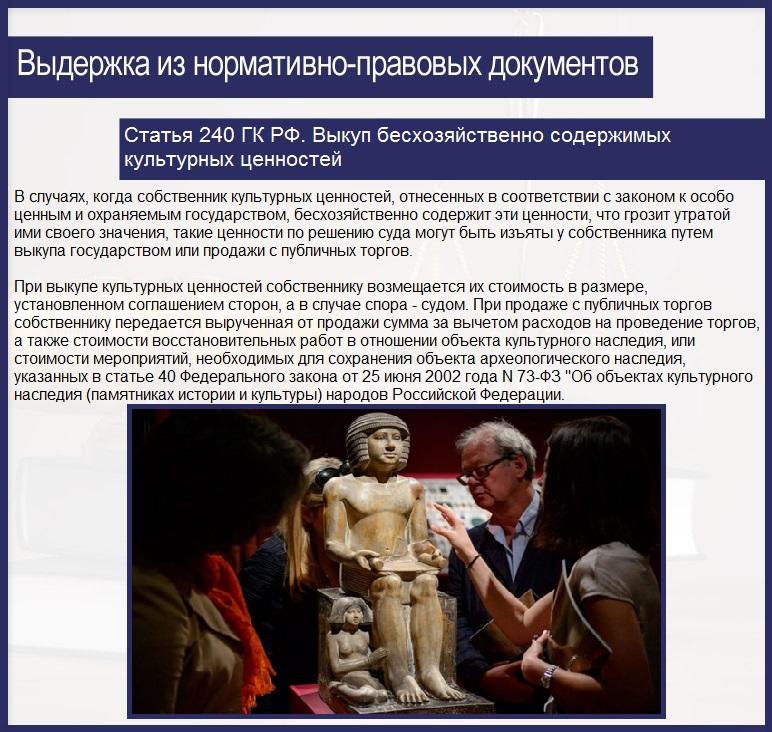 Статья 240 ГК РФ. Выкуп бесхозяйственно содержимых культурных ценностей