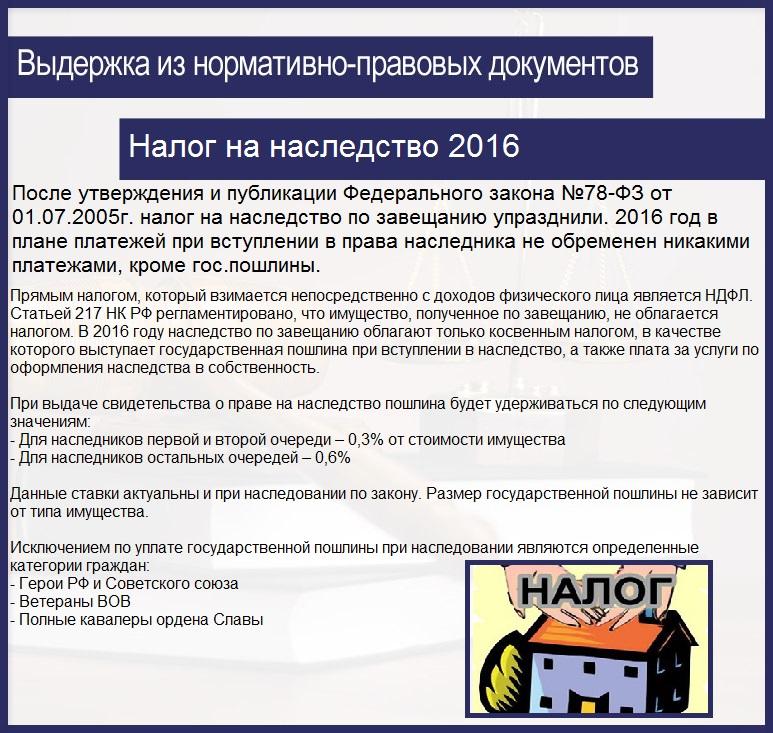 Налог на наследство 2016
