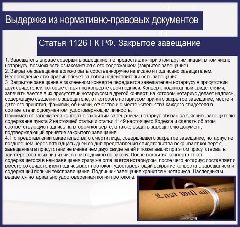 Статья 1126 ГК РФ. Закрытое завещание