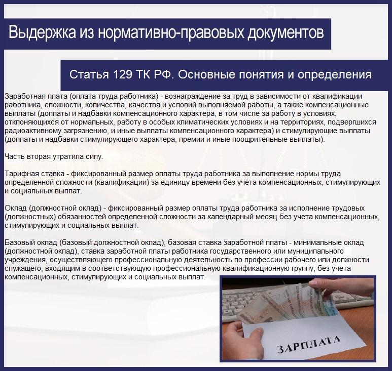Статья 129 ТК РФ. Основные понятия и определения