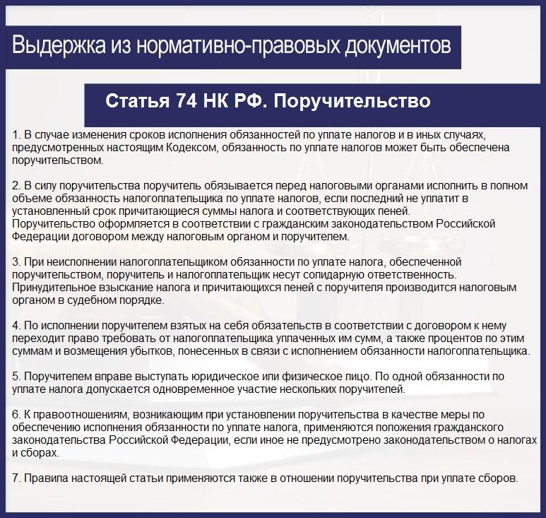 Статья 74 НК РФ. Поручительство