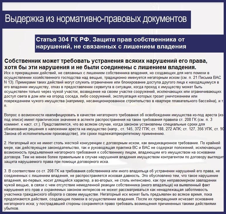 Статья 304 ГК РФ. Защита прав собственника от нарушений, не связанных с лишением владения