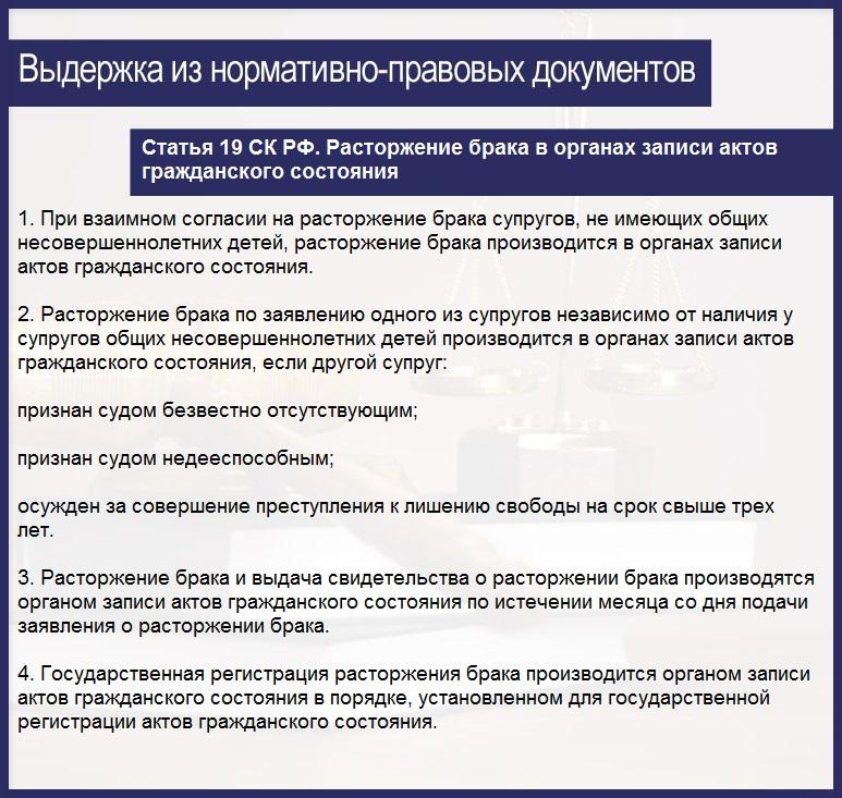 Статья 19 СК РФ. Расторжение брака в органах записи актов гражданского состояния