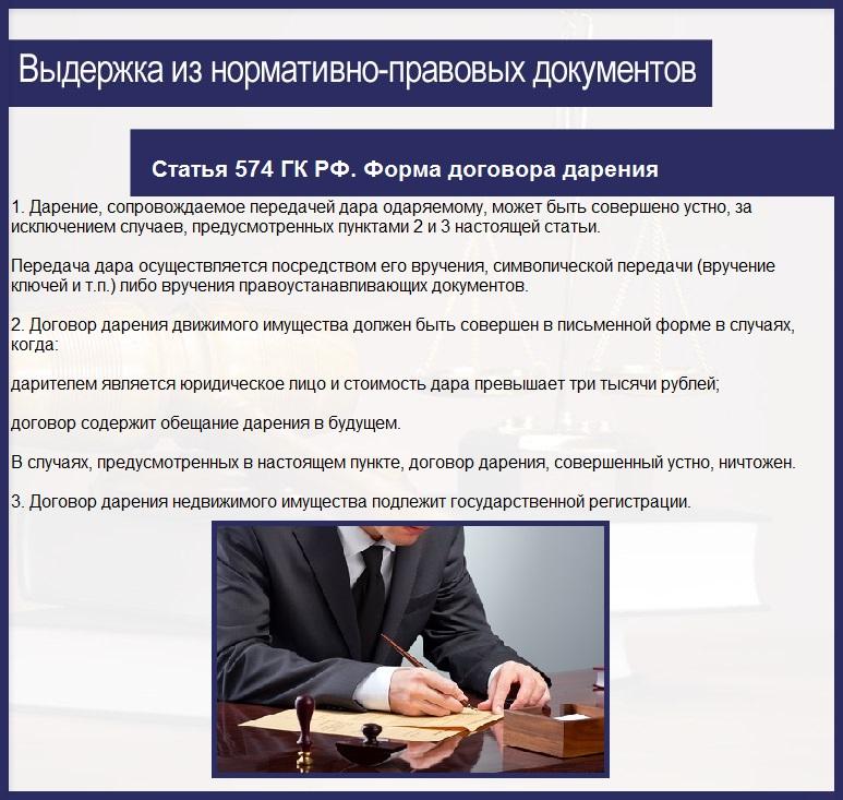Статья 574 ГК РФ. Форма договора дарения
