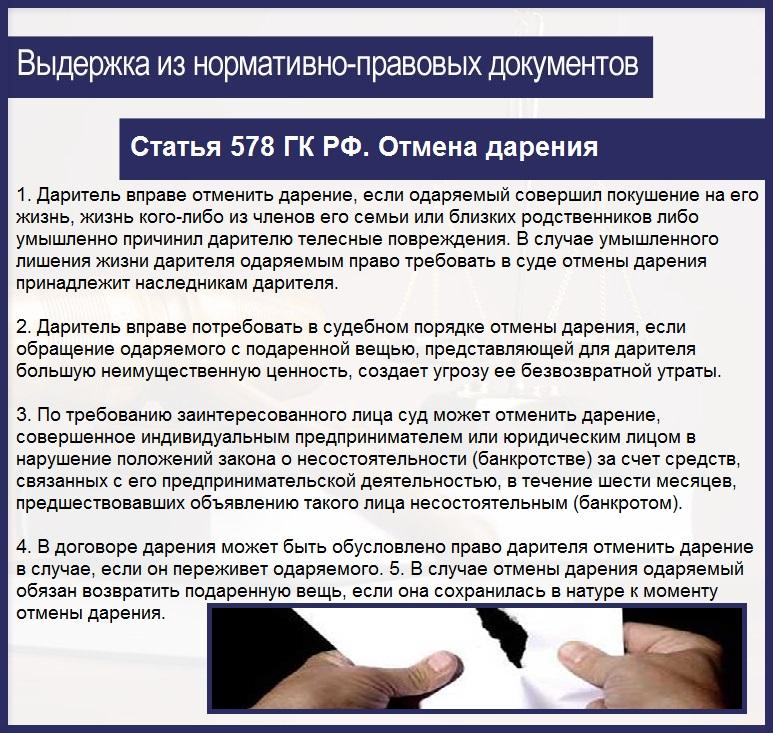 Статья 578 ГК РФ. Отмена дарения