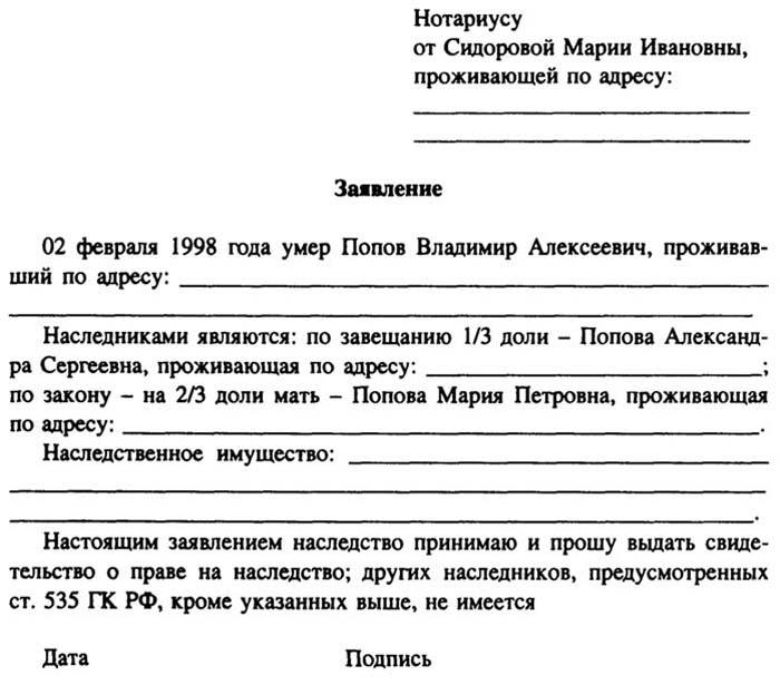 образец заявления в суд о наследстве