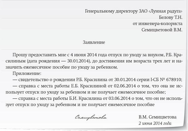 Заявление о предоставлении отпуска по уходу за внуком