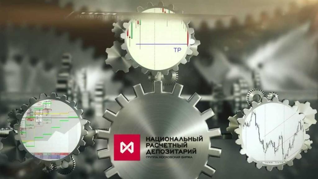 НРД — центральный депозитарий РФ