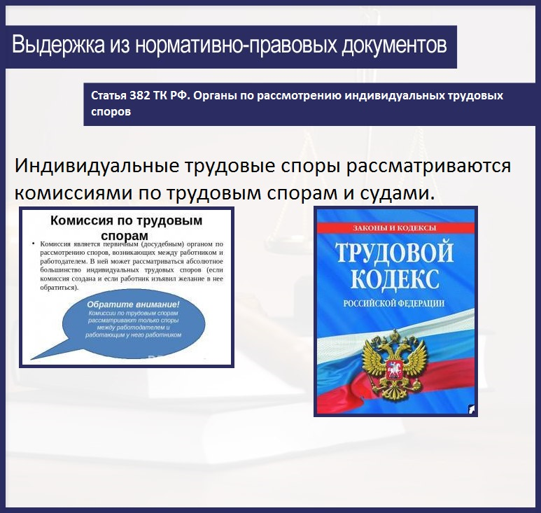 ТК РФ, Статья 382