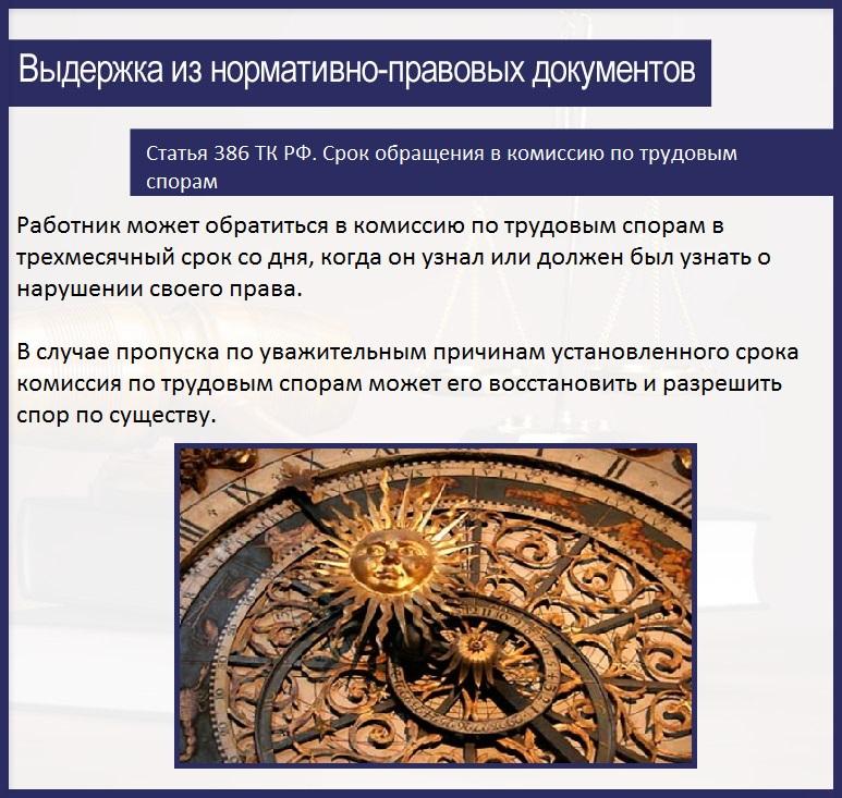 Статья 386 ТК РФ. Срок обращения в комиссию по трудовым спорам