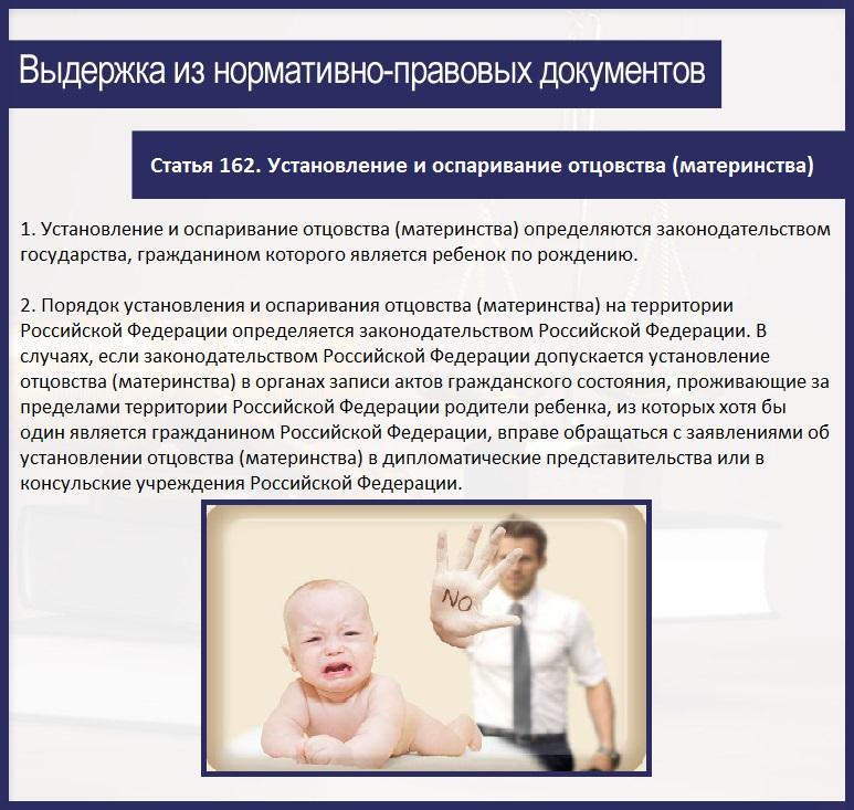 Статья 162. Установление и оспаривание отцовства (материнства)